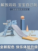滑滑梯室內家用多功能組合折疊加厚小型1-8小孩玩具寶寶滑梯YXS 新年禮物