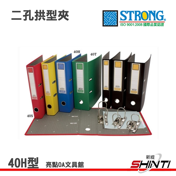 STRONG 自強 40H 西式 二孔拱型夾 A4(285X70X318mm) 資料夾 檔案夾 文件夾【亮點OA】