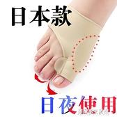 腳趾頭固定套足尖套保護大小趾成人爪狀趾錘狀趾拇指外翻矯正鞋墊 居家家生活館