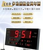 新竹【超人3C】KINYO LED多功能數位萬年曆 TD-300 擺設大方 大字體顯示清晰  壁掛設計