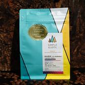 Simple Kaffa 耶加雪菲水洗咖啡豆 淺焙 200公克(世界冠軍吳則霖 獨家授權)