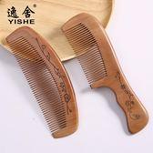 木梳 家用梳防靜電檀木小梳子