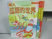 【書寶二手書T2/國中小參考書_PBW】進入成語的世界_1~3冊合售
