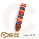 ◎相機專家◎ CameraPro LYN-256Z 相機背帶 波希米亞系列 民族風 頸帶 肩帶 棉料