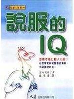 二手書博民逛書店 《說服的IQ》 R2Y ISBN:957557947X│安本美典
