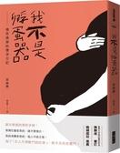 (二手書)我不是孵蛋器︰憤而提筆的懷孕日記
