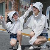 戶外防曬面罩親子透氣皮膚衣自行車裝備蒙面全臉防紫外線頭套女夏       時尚教主