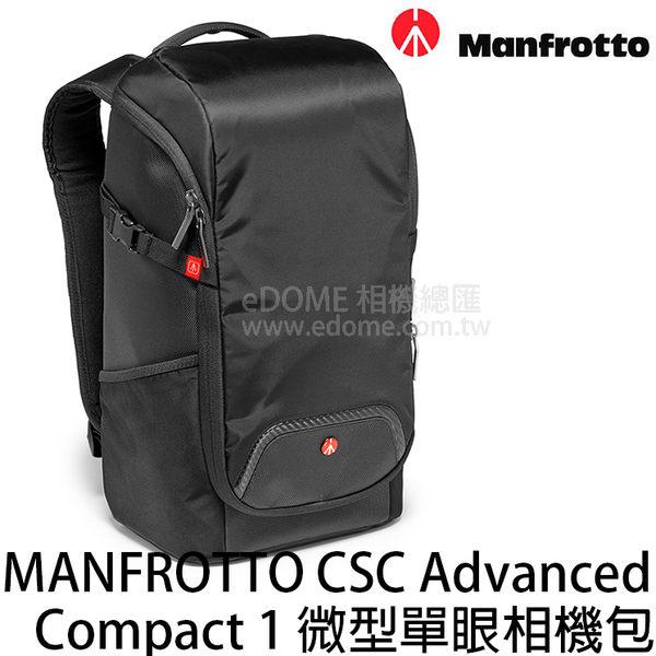 MANFROTTO 曼富圖 Advanced Compact 1 專業級微單眼後背包 (免運 公司貨) for CSC MB MA-BP-C1