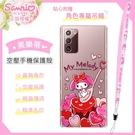 【三麗鷗授權正版】三星 Samsung Galaxy Note20 5G 氣墊空壓手機殼(贈送手機吊繩)