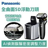 【旅遊必備款】Panasonic 國際牌 ES-LV9E-SET 3D五枚刃電鬍刀-尊爵套裝版