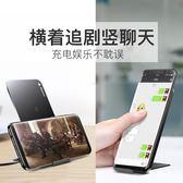 倍思iPhoneX無線充電器蘋果8手機plus三星s8快充QI專用板8P八X 全館免運