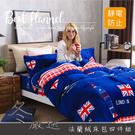 【BEST寢飾】倫敦印象 專櫃級法蘭絨床包組 雙人5x6.2尺 兩用毯被套 纖細保暖 不掉毛 不掉色