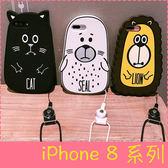 【萌萌噠】iPhone 8 / 8 Plus  日韓可愛卡通 海豹獅子貓咪保護殼 全包矽膠軟殼 手機殼 外殼 附掛繩