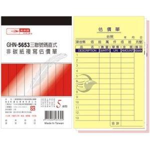 【金玉堂文具】光華 GHN-5653 三聯號碼直式非碳紙複寫估價單 -20本入/盒