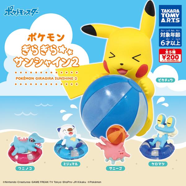 全套5款【日本正版】精靈寶可夢 夏日公仔 P2 扭蛋 轉蛋 神奇寶貝 小鋸鱷 呱呱泡蛙 - 886614