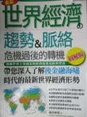 【書寶二手書T1/財經企管_OQK】最新世界經濟趨勢&脈絡_相?