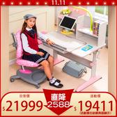 【台灣製造】兒童書桌 兒童書桌椅 成長書桌 兒童學習桌椅 可升降書桌椅 ME517+AU805