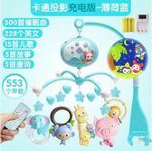 嬰兒床鈴0-1歲玩具3-6-12個月新生寶寶音樂旋轉床頭掛件搖鈴益智YYS    易家樂