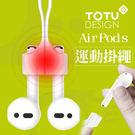 TOTU  AirPods 吸磁 運動 ...