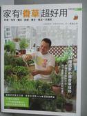【書寶二手書T5/園藝_QXB】家有香草超好用(2012全新增訂版)_尼克