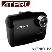 [富廉網] 【ATPRO】P3 行車紀錄器 F1.6光圈 160∘廣角 1080P HD畫質