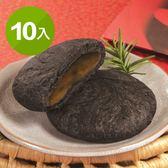 【九個太陽】超人氣養生竹炭太陽餅10入禮盒(全素) 含運價330元