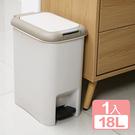 《真心良品》二用腳踏式垃圾桶18L-1入組
