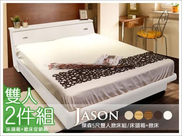 JASON傑森5尺雙人2件組/床頭箱+掀床-白(CF1/床頭箱+掀床)【DD House】