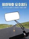 機車後視鏡山地自行車后視鏡鋁合金倒車鏡反光鏡車把安全鏡單車騎行裝備配件 【99免運】