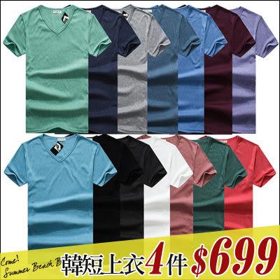 任選3+1件699大學TV領素T素色針織糖果色短袖T恤男【R1B6185】