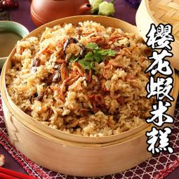 櫻花蝦米糕 600g