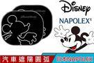 日本NAPOLEX 迪士尼 米老鼠 黑白 米奇 汽車 遮陽圓弧 隔熱 降溫 側窗遮陽 紗網結構 前後檔