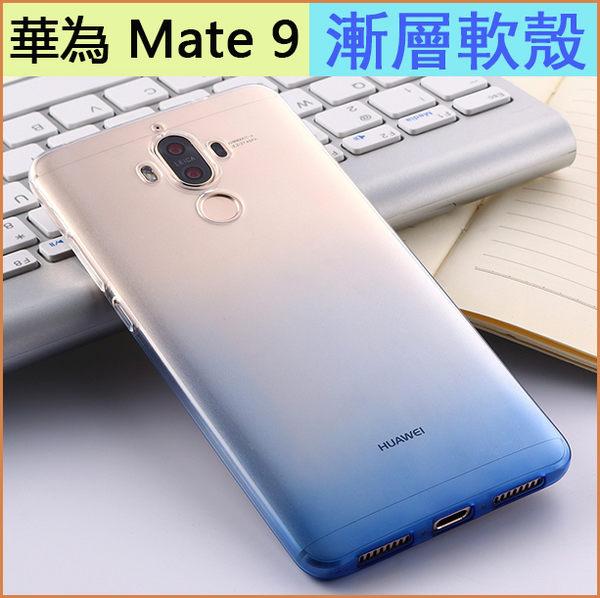 漸層殼 華為 Mate9 手機殼 彩色漸變 mate9 手機套 防摔硅膠殼 5.9吋 超薄TPU 漸變 MATE9 保護套