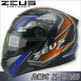 【ZEUS 瑞獅 ZS-813 AN20 抗刮消光黑 橘藍 全罩 安全帽 】 旅跑雙鏡機能帽 內墨鏡 輕量帽 內襯可拆洗