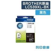 原廠墨水匣 BROTHER 黑色 高容量 LC539XL BK /適用 Brother MFC J200/DCP J100/J105
