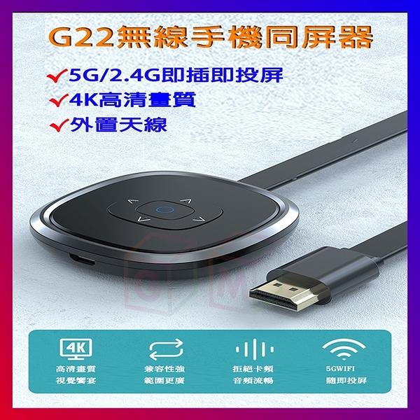 G22手機無線投屏器 手機投屏器 無線投屏器 手機同屏器 電視投屏器 5G投屏器 電視棒