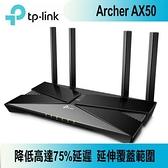 TP-LINK Archer AX50(US) AX3000 雙頻 Gigabit Wi-Fi 6 路由器限時下殺 【現省1009】