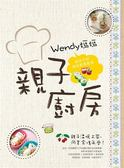 (二手書)Wendy媽媽親子廚房:給孩子的美味飲食教育