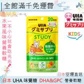 【一期一會】【日本現貨】UHA 味覺糖 KIDS DHA+GPC 營養軟糖 20日份 橘子&檸檬風味 營養 好吃