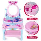 一件82折免運-寶寶梳妝台公主彩妝盒仿真無毒女孩化妝玩具兒童過家家套裝