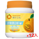 橘子工坊溫和無氯漂白粉450g*12(箱)【愛買】