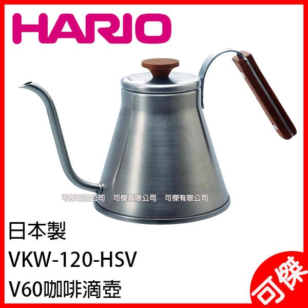 HARIO V60 木把手  復古不銹鋼細口壺  VKW-120-HSV 細口手沖壺 日本製  1.2L  日本代購  可傑 限宅配寄送