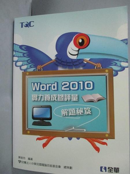 【書寶二手書T8/電腦_YBY】Word 2010實力養成暨評量解題秘笈_陳美玲