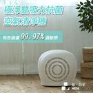 品日子HEMSTORY 極淨雙吸力抗菌空氣清淨機