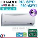 【信源】9坪【HITACHI 日立 冷暖變頻一對一分離式冷氣】RAS-63YK1+RAC-63YK1 (含標準安裝)