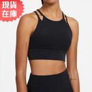 【現貨】Nike Yoga Indy Novelty 女裝 運動內衣 慢跑 瑜珈 輕度支撐 可拆胸墊 黑【運動世界】CZ7191-010
