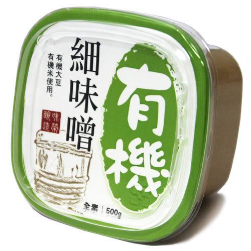 味榮-有機細味噌(全素)