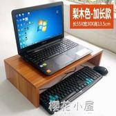 筆記本電腦架顯示器增高架簡易桌上置物收納架打印機手提包電腦支架QM『櫻花小屋』
