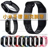 【耐克腕帶】小米手環 4 替換帶/MIUI 運動手環/手錶錶帶/錶環/Mi Band 4-ZW