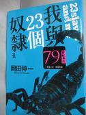 【書寶二手書T6/翻譯小說_LLJ】我與23個奴隸2_岡田伸一